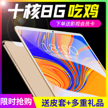 Hanzhong T8 Ultra-thin Chicken Tablet PC Android 2 in 1 2019 New Tablet All Netcom 4G Mobile 12 inches