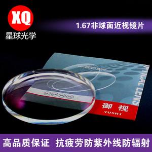 超轻1.67非球面镜片加膜抗紫外线抗辐射树脂近视远视散光<span class=H>眼镜片</span>