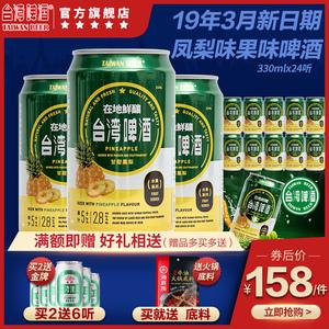 TaiwanBeer/台湾<span class=H>啤酒</span>菠萝啤凤梨味330ml*24听整箱装 果味<span class=H>啤酒</span>促销