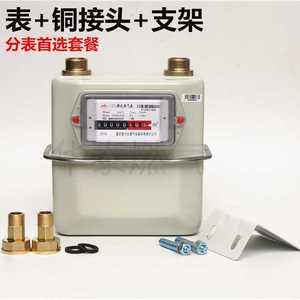 包邮G4 G2.5家用天然气表 煤气表 膜式<span class=H>燃气表</span> 流量表 铜铁接头