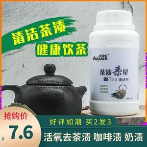 洗杯子茶渍神器专业清除剂