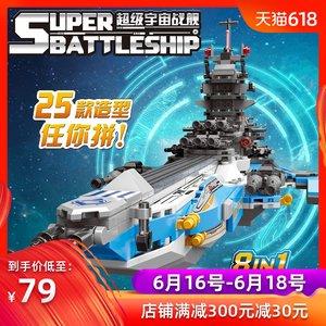 星堡<span class=H>积木</span>legao玩具超级宇宙战舰男孩拼装军舰儿童航空母舰<span class=H>飞船</span>