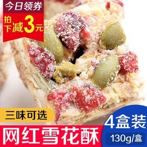 【4盒装】台湾雪花酥网红小零食蔓越莓牛扎糖奶芙手工美食<span class=H>糕点</span>