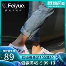 Feiyue/Feiyue Canvas Shoes Women's Shoes Half-slippers No Back Slippers Star and Couple White Shoes