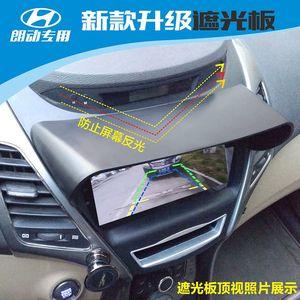 现代朗动导航9寸大屏专用遮光板<span class=H>遮阳板</span>遮光罩挡阳板GPS遮阳罩热销