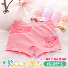 Children's cotton underpants, girls'flat-angle underpants, girls' baby's four-cornered underpants, middle-aged children's shorts, 100% cotton