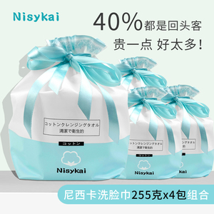 日本尼西卡洗脸巾女一次性纯棉洗面巾无菌洁面巾擦脸巾洗面巾加厚