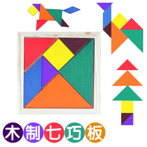 小学生七巧板智力<span class=H>拼图</span>儿童益智创意玩具木质<span class=H>拼板</span>启蒙积木玩具礼品