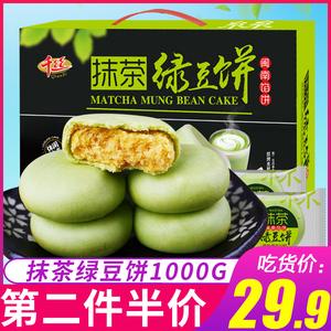千丝抹茶绿豆饼整箱糕点心早餐面包馅饼特产成人款网红零食品散装