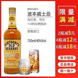 美国原装进口洋酒肯塔基波本波旁<span class=H>威士忌</span><span class=H>WHISKEY</span>烈酒基酒750ml包邮