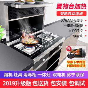 日本樱花<span class=H>集成灶</span>一体灶双电机抽油烟机侧吸下排家用蒸烤消自动清洗