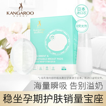 Kangaroo Mother's One-off Anti-spill Pad Anti-leakage Pad Milk Stick Thin Overflow Pad Ultra-thin Breathable 100 Pieces