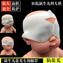 Baby jaundice special eye mask, blue light therapy, sunscreen, sun, home, newborn, infant, anti-blue eye mask