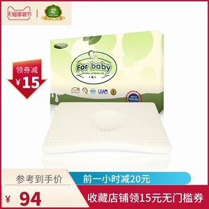 泰国皇家进口宝宝天然<span class=H>乳胶枕</span>头0-3岁婴儿男女儿童扁头枕橡胶枕头