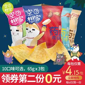 空想家山药薄片65g*3包网红小吃脆薯片儿童好吃零食休闲膨化食品