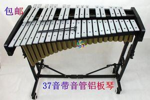 打击乐器管琴37音马林巴<span class=H>铝板</span>琴带音管带<span class=H>架子</span>打琴敲琴暖场活动道具