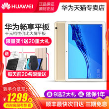 Huawei/Huawei Enjoy 10-inch tablet, 12-screen smart, ultra-thin Android Enjoy Chicken Game All Netcom M5 Youth Version 2018 new computer phone two in one 10.1