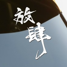 Decorative car body sticker creative web-red body sticker with beautiful personality