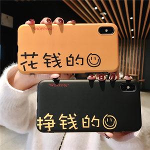 个性搞笑情侣苹果XS手机壳iPhone8 plus保护壳苹果XR全包软壳XS MAX防摔壳6S保护套挣钱花钱创意文字7P手机壳