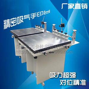 丝印机6080办公设备台手相关服务<span class=H>耗材</span>印台真空吸气台拓卡丝网印刷