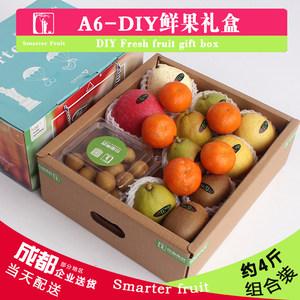 全国包邮 混合组合新鲜<span class=H>水果</span>礼盒装4斤进口龙眼香梨苹果柠檬猕猴桃
