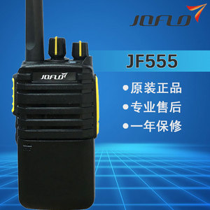 原装正品 进发JF-555<span class=H>对讲机</span> 户外远距离手持台 便携式通讯对讲器
