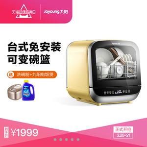 Joyoung/九阳 X7免安装<span class=H>洗碗机</span>全自动家用台式迷你小型智能刷碗机