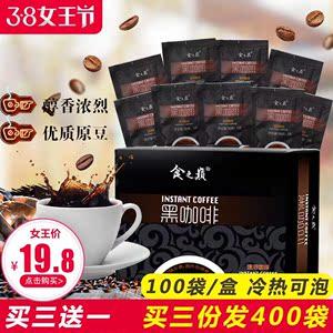 云南特产纯黑<span class=H>咖啡</span>粉100袋盒装<span class=H>咖啡豆</span>粉 黑<span class=H>咖啡</span>纯<span class=H>咖啡</span>无糖无脂速溶