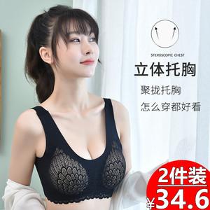 泰国乳胶运动内衣女无钢圈小胸聚拢无痕背心式薄胸罩蕾丝美背文胸