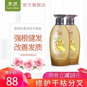 【刘涛代言】果感生姜<span class=H>洗发</span>水护发素套装女士姜汁控油洗头膏防掉发