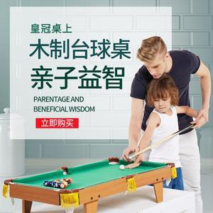 皇冠大号木制台球桌套装家用桌上台球儿童<span class=H>玩具</span>桌面桌球桌游男孩子
