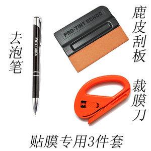 汽车贴膜工具 车身改色膜刮板套装 去泡专用排气笔羊毛刮板裁膜刀