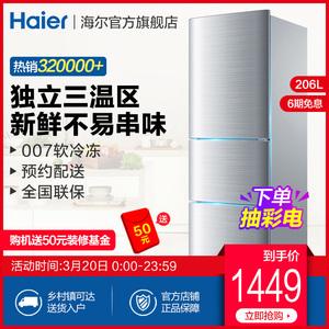 Haier/海尔 BCD-206STPA 206升三门小型家用节能宿舍租房小<span class=H>冰箱</span>