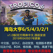 Island tycoon 6 supports online free 5+4+3+2+1 Chinese PC single-player games