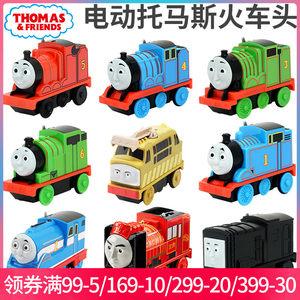 <span class=H>托马斯</span>电动小火车车头车厢小型<span class=H>轨道车</span>挂钩詹姆士高登培西勇宝<span class=H>玩具</span>