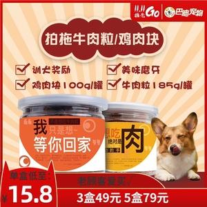 宠物狗狗磨牙牛肉粒训小狗零食泰迪奖励营养鸡肉粒包幼犬185g罐装