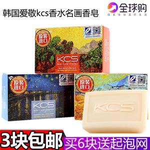 韩国正品爱敬香水香皂ks名画皂 洗脸洗澡洁面洗面保湿润肤控油皂
