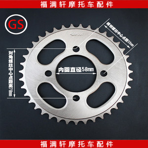 <span class=H>豪爵</span>HJ125摩托车大牙<span class=H>盘</span>GS125 GN EN125-2F刀仔链轮齿轮<span class=H>盘</span>提速改装
