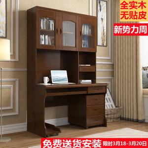 全实木电脑书桌一体带书架书橱书柜组合家用直角写字台胡桃色1.2m