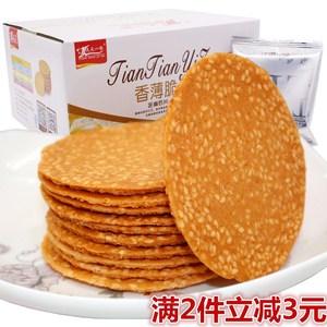天天一族手工香薄脆芝麻瓦片210g盒装芝麻饼糕点<span class=H>饼干</span>休闲零食促销