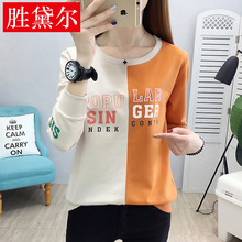 Autumn and Winter New Korean Edition Long Sleeve Top Bottom Shirt with Loose Round Neck and Large Size Printing Matching Colour T-shirt and Cotton Guard