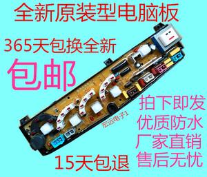 美菱<span class=H>洗衣机</span>电脑板XQB55-2288G 吉德XQB55-2158G<span class=H>大</span><span class=H>家电</span>配件 保1年