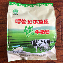 Full 2 bags of pure milk powder Hulunbuir Milk with no domestic freight, 1000 g 25g*40 bags