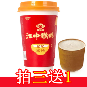 单杯装 江中猴姑早餐米稀 即食营养米糊麦片<span class=H>冲饮</span> 猴菇牌 养胃食品