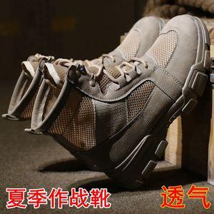 夏季军靴男透气网眼高帮男靴特?#30452;?#20943;震新式作战靴超轻<span class=H>靴子</span>战术靴