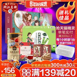 【女士礼盒】老金磨方大麦若叶青汁水果燕麦片红豆薏米茶黑糖姜茶