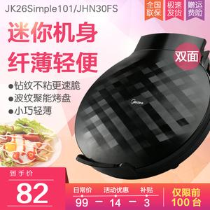 美的 JHN30FS煎烤机家用微电脑双面加热煎饼机<span class=H>烤饼机</span><span class=H>电饼铛</span>特价