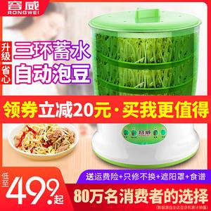 【容威】绿色双层全自动智能豆芽机