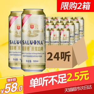 【58元/箱】萨罗娜白<span class=H>啤酒</span>整箱 500ml*24听原浆白<span class=H>啤酒</span>酒吧<span class=H>啤酒</span>