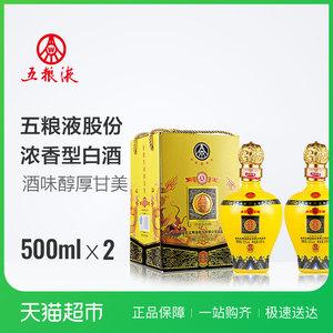 五粮液股份A级窖陈500ml*2瓶    浓香型国产白酒